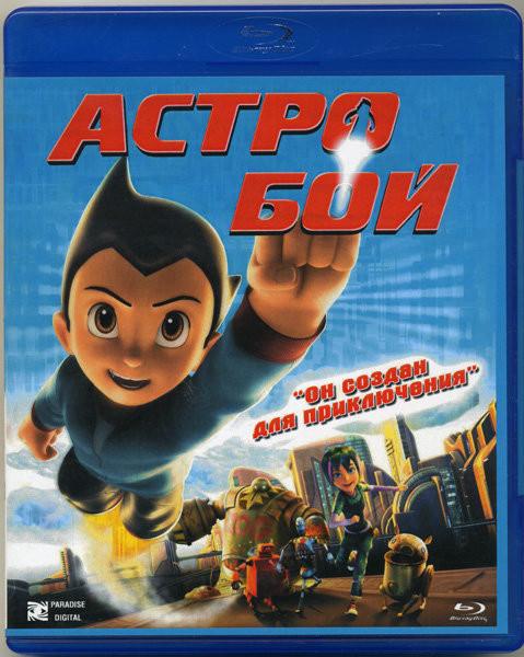 Астробой (Blu-ray)*