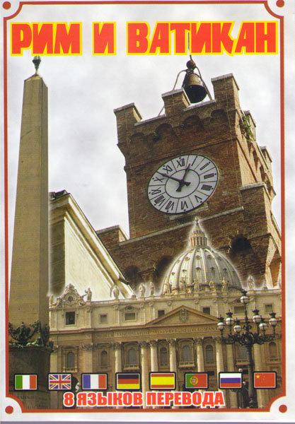 Рим и Ватикан на DVD