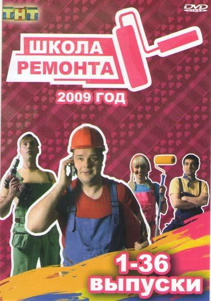 Школа ремонта 72 Выпуска (2 DVD) на DVD
