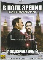 Подозреваемый (Подозреваемые / В поле зрения) 2 Сезон (22 серии) (4 Blu-ray)