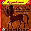 Легенды и мифы Древней Греции (аудиокнига MP3 на 2 CD)