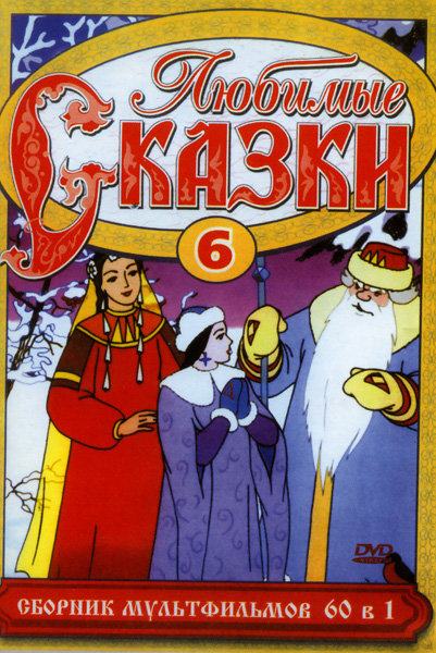Любимые сказки 6 (60 в 1) на DVD