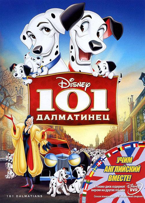 101 Далматинец  на DVD