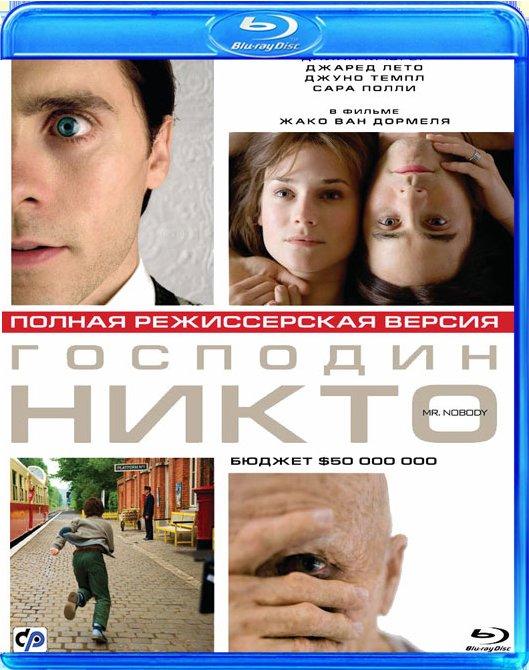 Господин Никто (Blu-ray) на Blu-ray