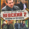 Невский 2 Проверка на прочность (32 серии) на DVD