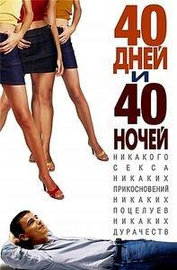 Сорок дней, Сорок ночей на DVD