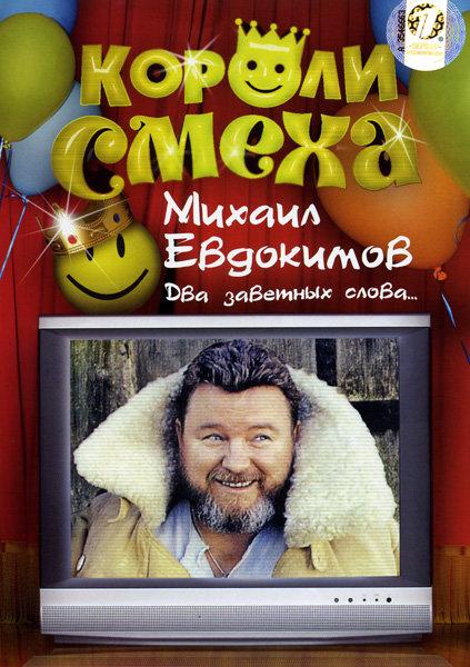 Короли смеха: Михаил Евдокимов. Два заветных слова на DVD