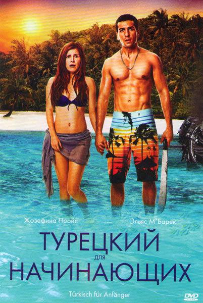 Турецкий для начинающих на DVD