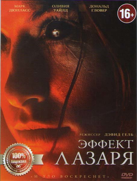 Эффект Лазаря на DVD
