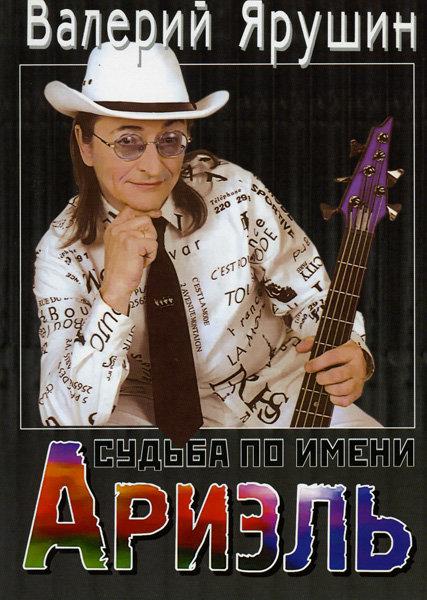 Судьба по имени  Ариэль на DVD