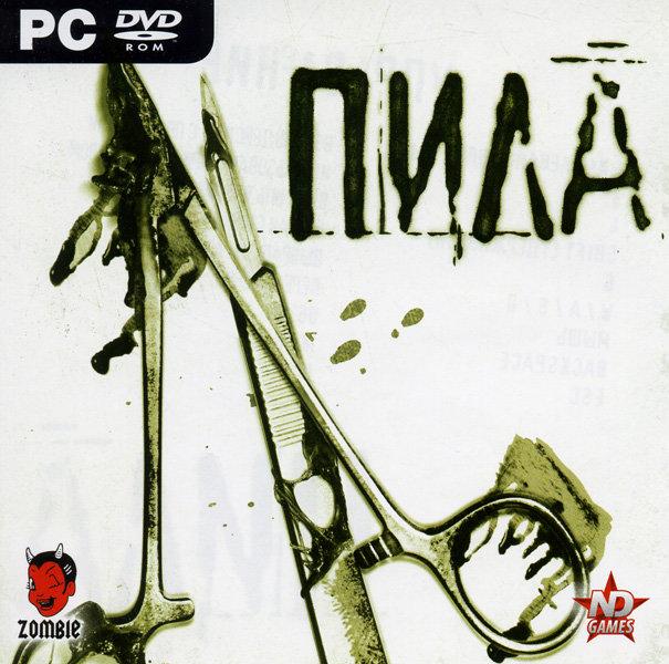 Пила (PC DVD)