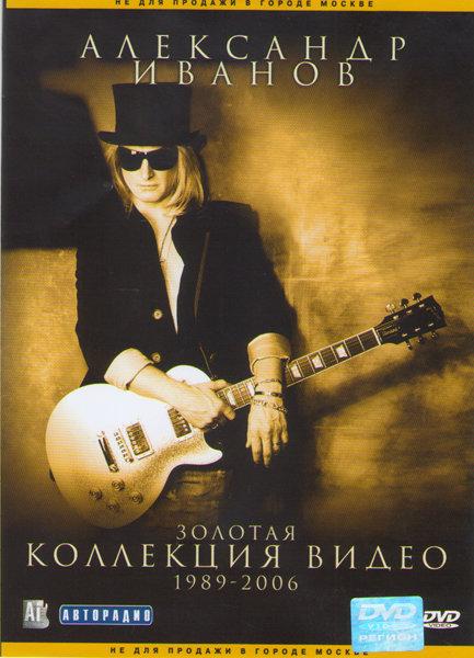 Александр Иванов Золотая коллекция видео 1989-2006 на DVD