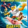 Губка Боб 3D+2D (Blu-ray 50GB) на Blu-ray