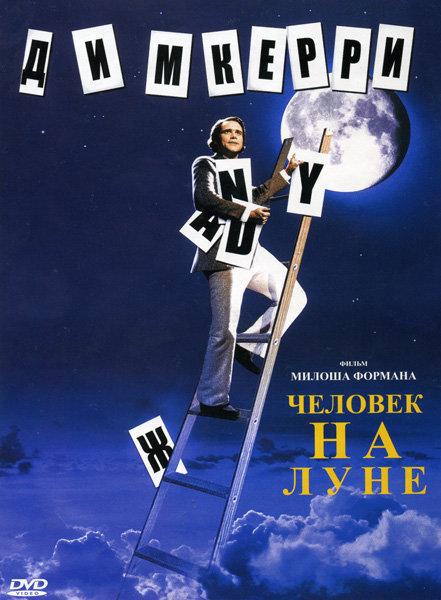 Человек на Луне на DVD