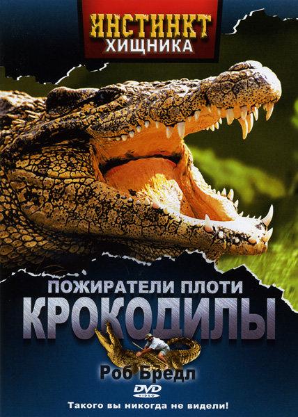 Инстинкт хищника Пожиратели плоти Крокодилы на DVD