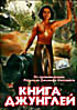 Книга джунглей (реж.Золтан Корда)  на DVD