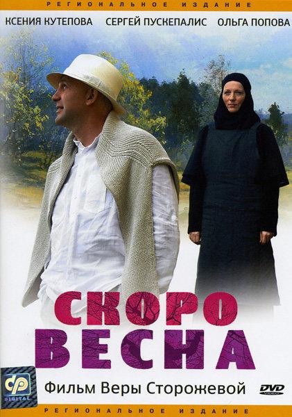 Скоро весна на DVD