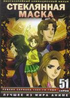 Стеклянная маска (51 серия) (4 DVD)