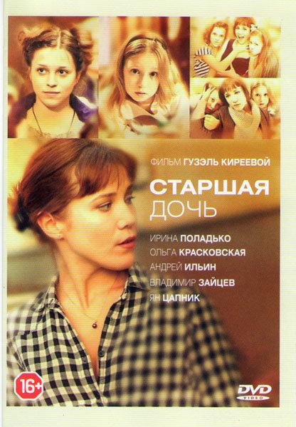 Старшая дочь (12 серий) на DVD