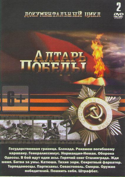 Алтарь победы (20 серий) (2 DVD) на DVD