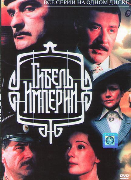 Гибель империи (10 серий)* на DVD