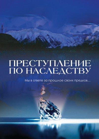 Преступление по наследству (8 серий) на DVD