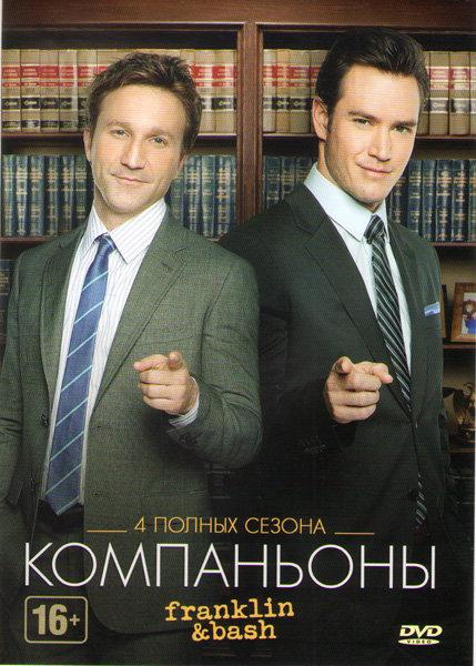 Компаньоны Франклин и Баш (Компаньоны) 1,2,3,4 Сезоны на DVD