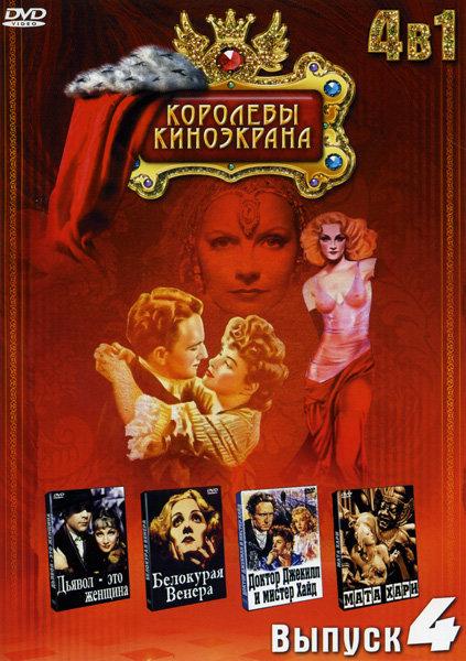 Дьявол - это женщина / Белокурая Венера / Доктор Джекилл и Мистер Хайд / Мата Хари (Королевы киноэкрана 4 Выпуск 4 в 1) на DVD