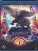 Дамбо (Blu-ray)