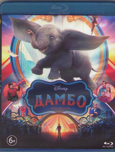 Дамбо (Blu-ray)* на Blu-ray