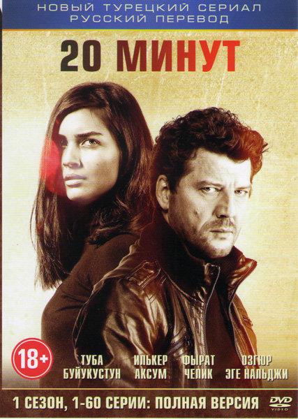 20 минут 1 Сезон (60 серий) на DVD