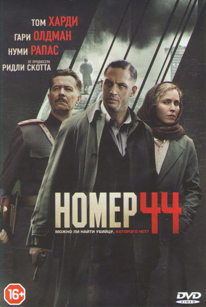 Номер 44 (№ 44) на DVD