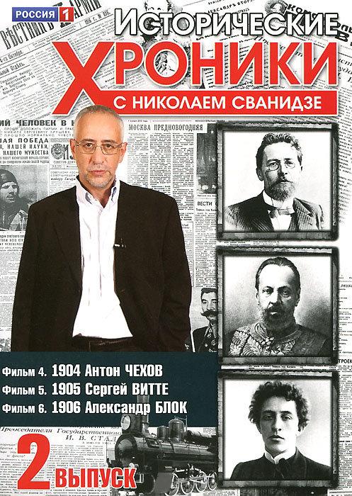 Исторические хроники с Николаем Сванидзе 2 Выпуск 4,5,6 Фильмы на DVD