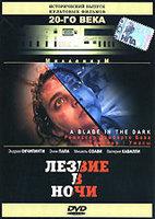 Лезвие в ночи на DVD