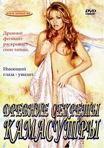 ДРЕВНИЕ СЕКРЕТЫ КАМАСУТРЫ на DVD
