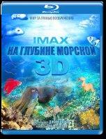 На глубине морской 3D+2D (Blu-ray)