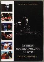 Лучшая музыка России на DVD Music Videos 1