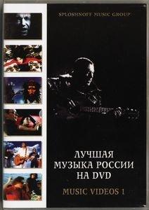 Лучшая музыка России на DVD Music Videos 1 на DVD