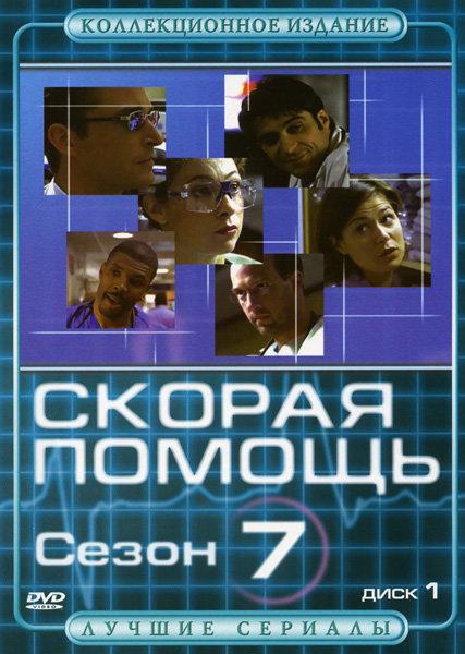 Скорая помощь 7 Сезон на 3 DVD на DVD