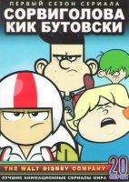Сорвиголова Кик Бутовски 1 Сезон (20 серий) (2 DVD)