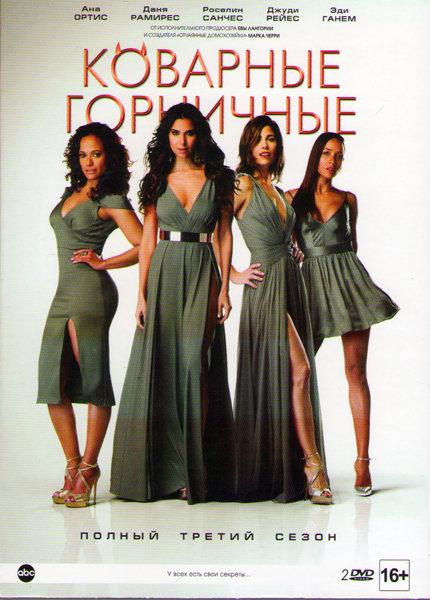 Коварные горничные 3 Сезон (13 серий) (2 DVD) на DVD
