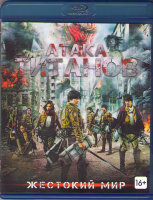 Атака титанов Фильм первый Жестокий мир (Blu-ray)