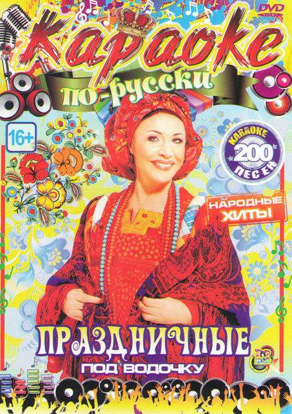 Караоке по русски Праздничные Под водочку 200 песен на DVD