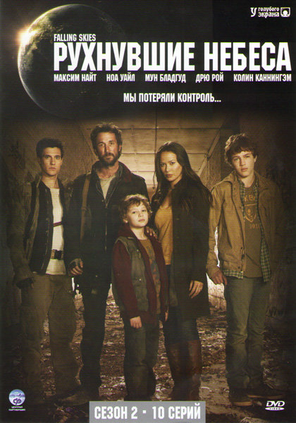 Рухнувшие небеса (Сошедшие с небес) 2 Сезон (10 серий) на DVD
