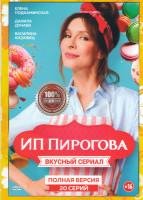 ИП Пирогова (20 серий)