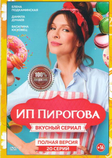 ИП Пирогова (20 серий) на DVD