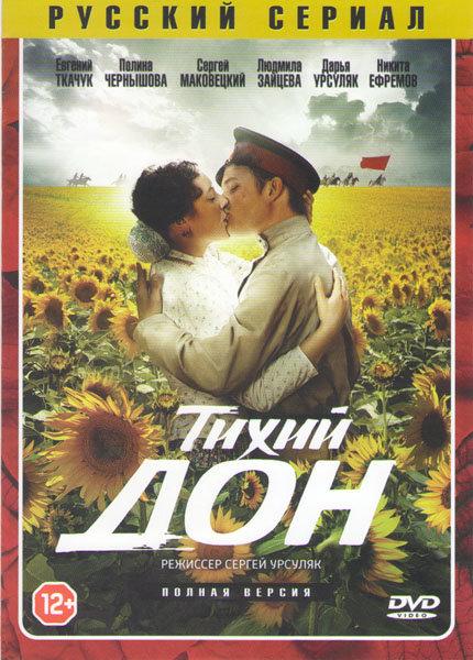 Тихий дон (14 серий) на DVD