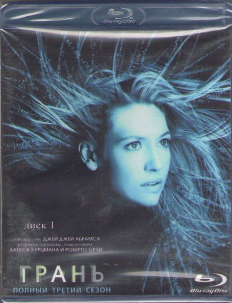 Грань (За гранью) 3 Сезон (22 серии) (2 Blu-ray) на Blu-ray