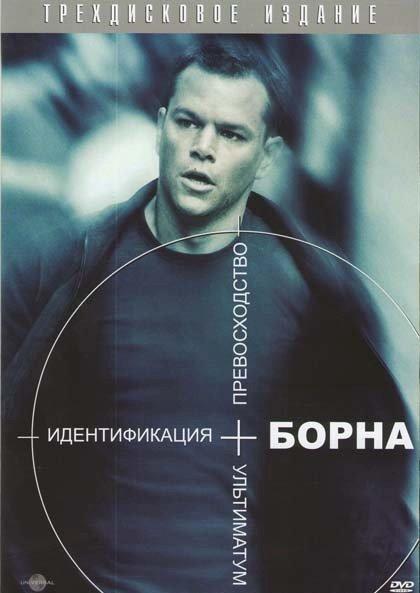 Идентификация Борна / Превосходство Борна / Ультиматум Борна 3 dvd (Позитив-мультимедиа) на DVD