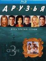 Друзья 3 Сезон (25 серий) (2 Blu-ray)